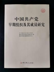 中国共产党早期组织及其成员研究