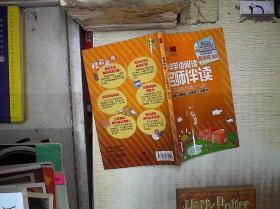 名师伴读:小学英语阅读(3年级)-' 。、