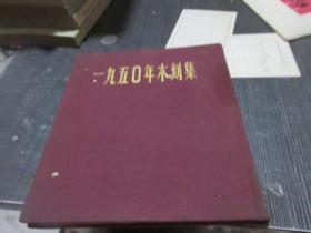 1950年木刻集  库2