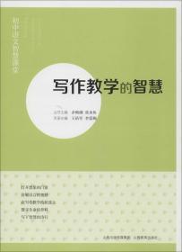 初中语文智慧课堂·写作教学的智慧