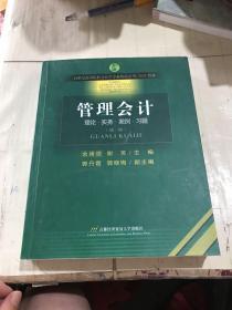 管理会计(第2版)/21世纪高等院校会计学专业精品系列案例教材