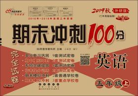 期末冲刺100分英语五年级上册18秋(外研版)全新版