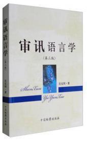 审讯语言学(第3版)