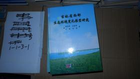 吉林省西部生态环境变化模型研究 精装 16开