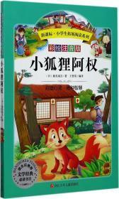 语文新课标小学生必读丛书无障碍阅读彩绘注音版:小狐狸阿权
