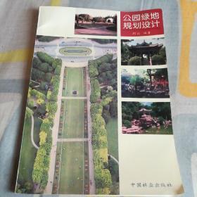 公园绿地划设计