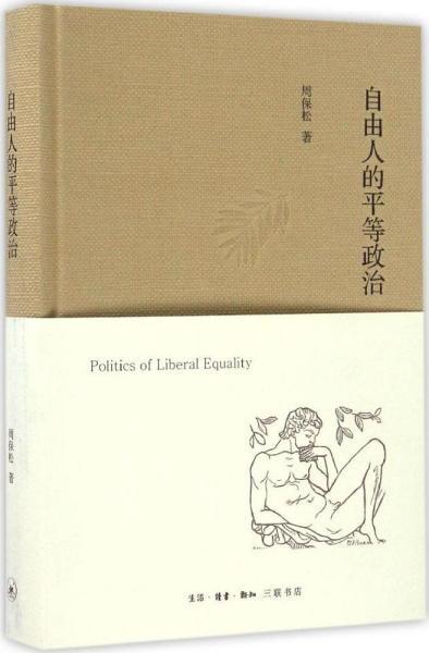 自由人的平等政治