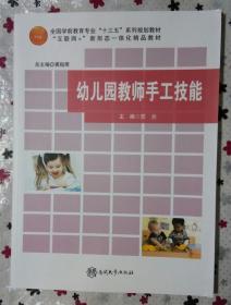 正版 幼儿园教师手工技能 苏兰编 南开大学出版社 9787310055531