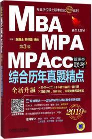 2019精点教材 MBA、MPA、MPAcc管理类联考 综合历年真题精点 第3版