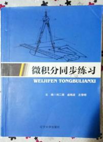 正版 微积分同步练习 刘二根 辽宁大学出版社 9787561080733