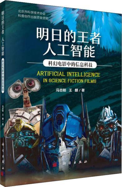 明日的王者人工智能:科幻电影中的信息科技