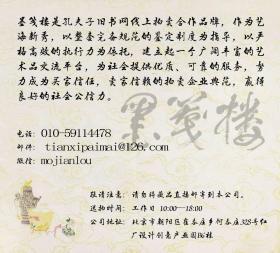 江苏国画院副院长、江苏美协副主席 胡宁娜 绘本连环画原稿《皮皮鼠一家去野餐》十二张附出版物(二十四幅作品,整张尺寸:24*54cm) HXTX117314