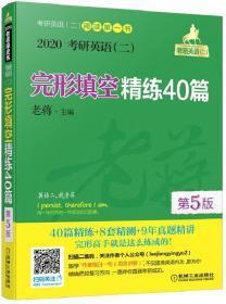 mba联考教材2020老蒋考研英语(二)完形填空精练40篇第5版(MBAMPAMP