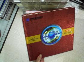 纪念生肖龙卡发行12周年(1999-2010)拾贰生肖龙卡珍藏(卡.邮票.纪念封全-全新带册-缺收藏证)