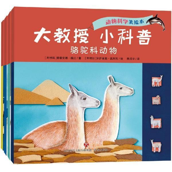 大教授·小科普:动物科学(全4册)