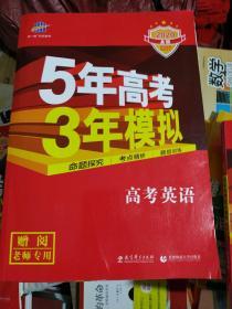 2020年五年高考三年模拟高考英语