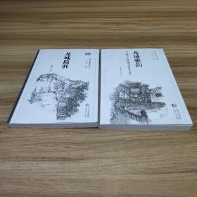 安龙县地方史 龙城揽胜 龙城雅韵 两册合售