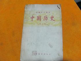 中国历史 高级中学课本 第三册