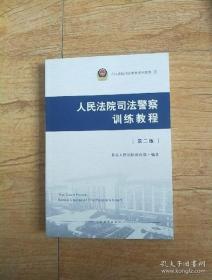 人民法院司法警察训练教程 第二版