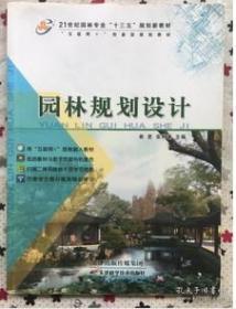 园林规划设计 9787530890950 崔星 天津科学技术出版