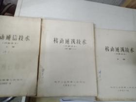 移动通信技术(内部讲义)上中下三册