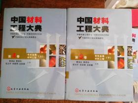 中国材料工程大典(第4卷、第5卷 即:有色金属材料工程.上 下卷)