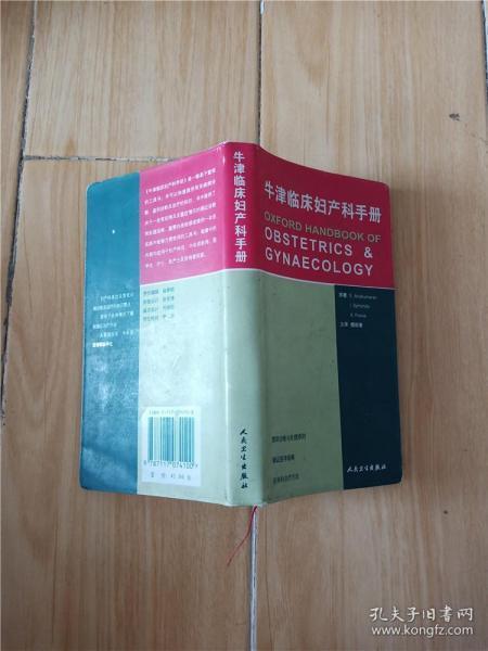 牛津临床妇产科手册
