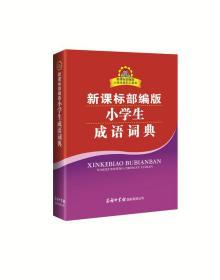 新课标部编版小学生成语词典