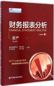 资产实用投融资分析师认证考试统编教材:财务报表分析(BOOK2)