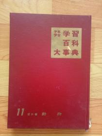 学习百科大事典--动物卷(日文版)