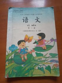 九年义务教育六年制小学教科书 语文 第三册