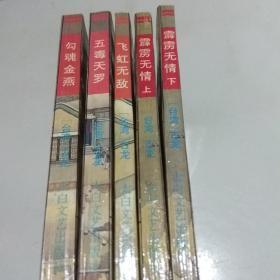 五毒飞燕系列 霹雳无情上下、飞虹无敌、五毒天罗、勾魂金燕(五本合售)