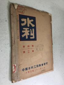 水利月刊 第四卷第一、二期合刊(民国二十二年版印)书中并附地图多张   书品详见书影图片
