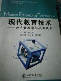 现代教育技术_为有效教学而使用技术