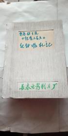 彩色故事片【但愿人长久】化妆工作札记 手写