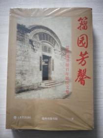 籀园芳馨——温州图书馆百年馆庆文集【未拆封】