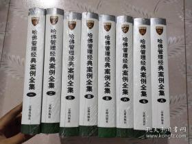 哈佛管理经典案例全集 套装全八1-8册 未拆封【全新塑封1-8册】