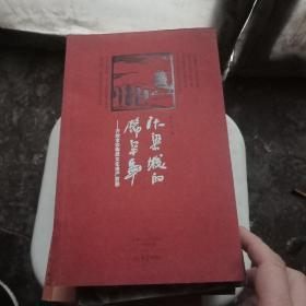 汴梁城的稀罕事:开封市非物质文化遗产剪影