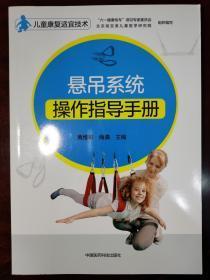 儿童康复适宜技术:悬吊系统操作指导手册