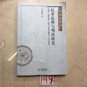 民事法理与判决研究