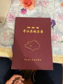 湖南省平江县地名录,仅印500册