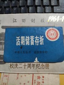 活期储蓄存折 一本  1992年