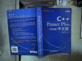 C++Primer Plus  第五版 中文版 。、