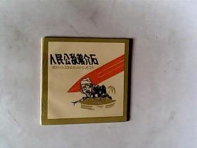 人民公敌蒋介石.连环画,有发票