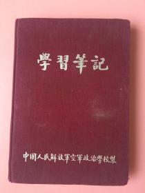 日记本,本子,学习笔记,中国人民解放军空军政治学校,布面精装