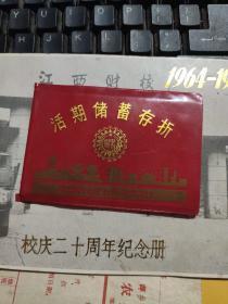 活期储蓄存折 一本  1995年