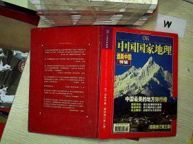 中国国家地理2005年度 增刊选美中国 精装修订第三版