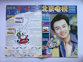北京电视周刊1998年第26期封面封底