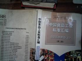 中国食品工业标准汇编.食品添加剂卷(上)(第二版)