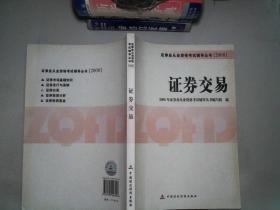 证券业从业资格考试辅导丛书2008:证券交易